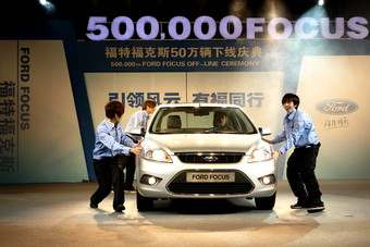 The 500,000th Chinese-built Ford Focus built at a JV with a Changan Auto unit