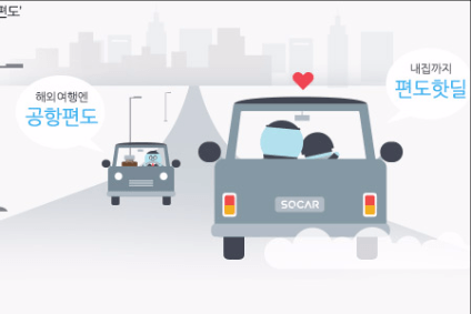 Think Koreas Zipcar...Socar has been quite a hit in Seoul