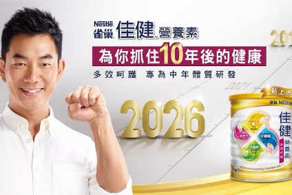 Taiwanese singer and actor Richie Jen is endorsing Nestle Taiwans nutrient product