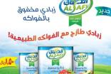Saudi Arabias Nadec pulls out of deal to buy Al Safi Danone