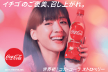 Coca-Cola Strawberry is rolling out in Japan as a seasonal release